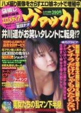 ヴァッカ! 2002年6月号 Vol.35