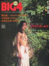 BIG4 VOL.11 競写! 野村誠一+小沢忠恭+清水清太郎
