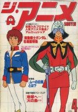 ジ・アニメ 1980年4月号 VOL.5