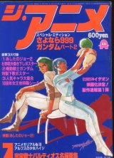 ジ・アニメ 1981年7月号