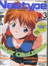 Newtype月刊ニュータイプ1996年3月号(付録付き)