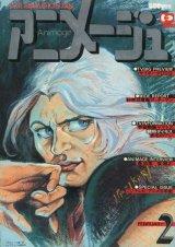 アニメージュ1979年2月号(Vol.8)