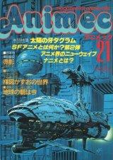 アニメック VOL.21