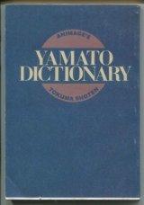 宇宙戦艦ヤマト ディクショナリー YAMATO DICTIONARY