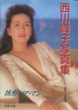 西川峰子写真集 「誘惑のア・マン」