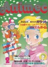 アニメック 1985年2月号