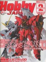 ホビージャパン 2009年2月号
