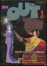 月刊アウト(OUT) 昭和56年1月号(1981年)