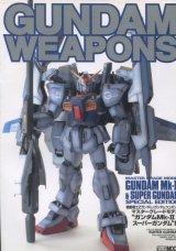 GUNDAM WEAPONS ガンダムMkII&スーパーガンダム編  (ガンダム・ウェポンズ)