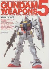 GUNDAM WEAPONS5 (ガンダム・ウェポンズ)