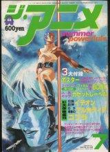 ジ・アニメ 1982年7月号