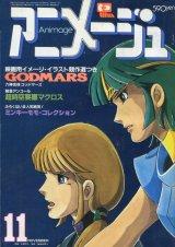 アニメージュ1982年11月号(Vol.53)
