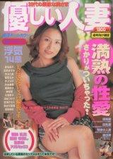 優しい人妻 VOL.1 2001年