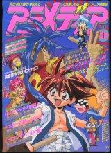 アニメディア 1996年9月号