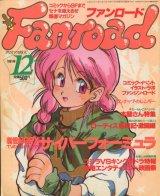 ファンロード 1991年12月号