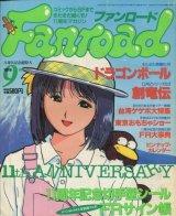 ファンロード 1991年9月号