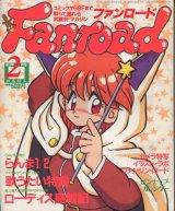ファンロード 1991年2月号