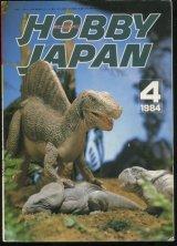 ホビージャパン 1984年4月号