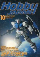 ホビージャパン 1992年10月号