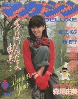 DELUXEマガジン No.7 1984年