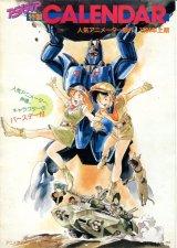 アニメディア特製CALENDAR 1984年上期 人気アニメーター競作