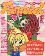 ファンロード 1994年1月号