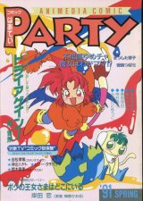 コミックぱあてい '91年SPRING