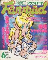 ファンロード 1993年6月号