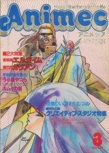 アニメック 1985年3月号
