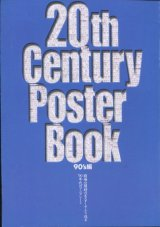20th Century Poster Book 90's編 劇場公開時のポスターでふり返る'90年代のアニメシーン