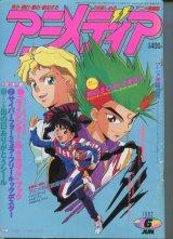 アニメディア 1992年6月号