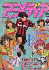 アニメディア 1993年9月号