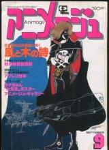 アニメージュ1981年9月号(Vol.39)
