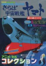 さらば宇宙戦艦ヤマト 愛の戦士たち アニメセルコレクション