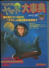 宇宙戦艦ヤマト大事典