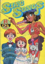 SING SONGS 1990 秋 SING SONGS アニメソングブック