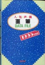 人気声優直筆DATE FILE 1995年版