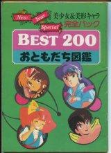 美少女&美形キャラ完全パック BEST200 おともだち図鑑