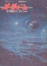 光子帆船スターライト オーディーン 録音台本