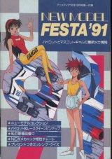 NEW MODEL FESTA'91 パイロットとマスコットギャルの最新メカ情報
