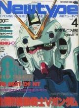 Newtype月刊ニュータイプ1993年4月号(付録付き)
