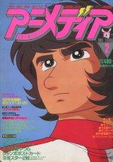 アニメディア 1983年2月号