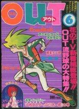 月刊アウト(OUT) 昭和53年6月号(1978年)