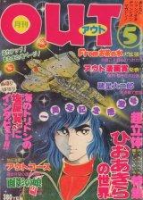 月刊アウト(OUT) 昭和53年5月号(1978年)