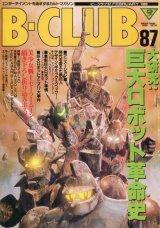 ビークラブ 1993年2月号 VOL.87