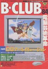 ビークラブ 1992年11月号 VOL.84