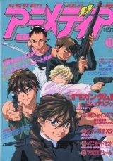アニメディア 1995年11月号