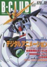 ビークラブ 1997年1月号 VOL.134