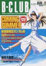 ビークラブ 1995年8月号 VOL.117