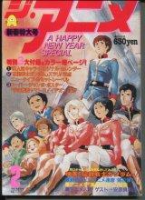 ジ・アニメ 1981年2月号